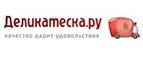 Промокод Деликатеска.ру
