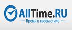 Промокод AllTime