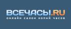 Логотоп Vsechasi.ru