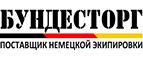 Логотоп Бундесторг
