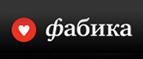 Логотоп Фабика