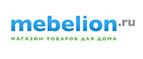 Промокод Mebelion.ru