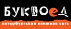 Логотоп Буквоед