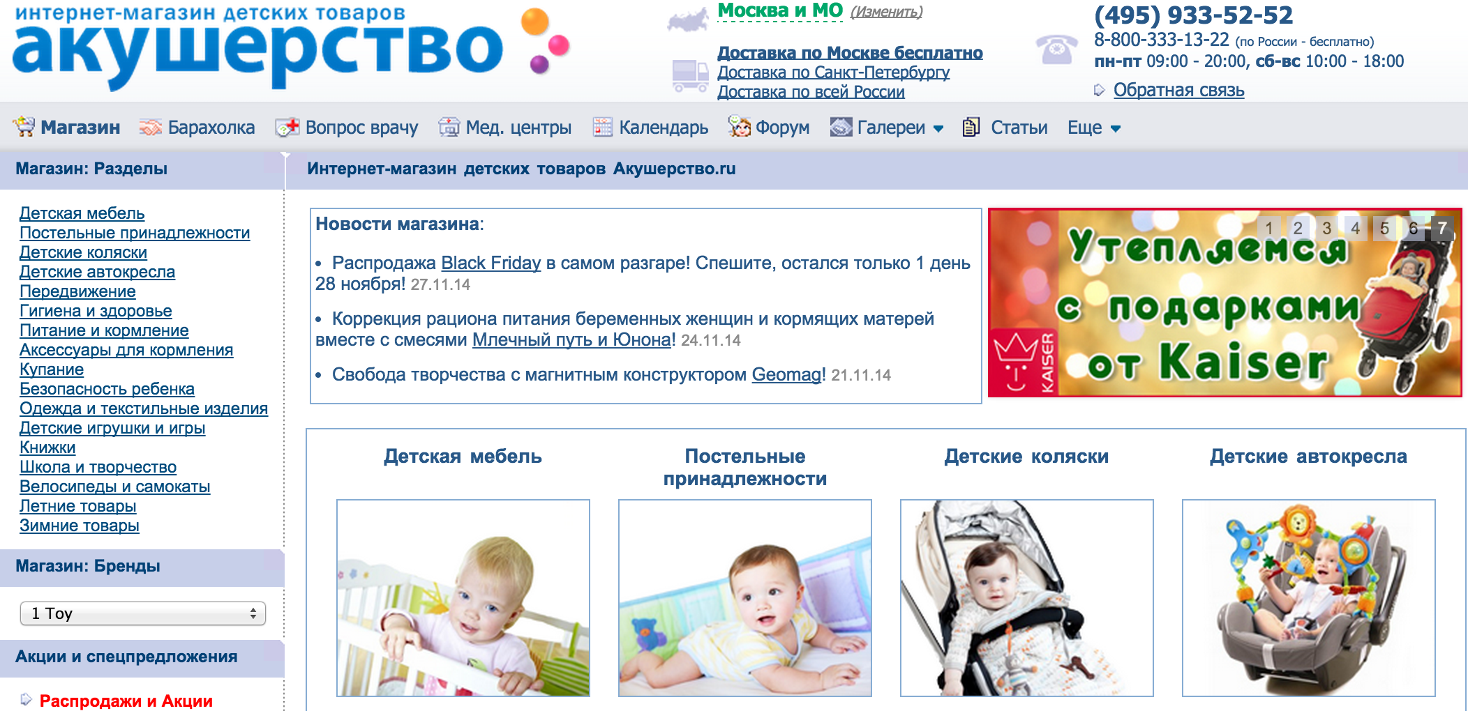 Детский Интернет Магазин Москва Сайт