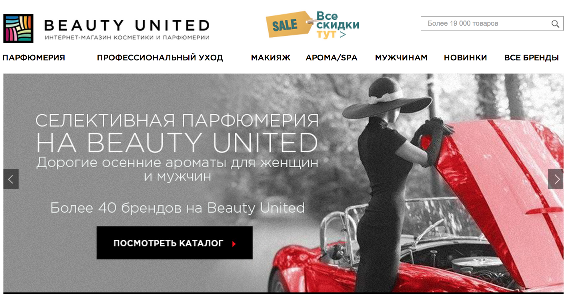 Интернет-магазин Beauty United