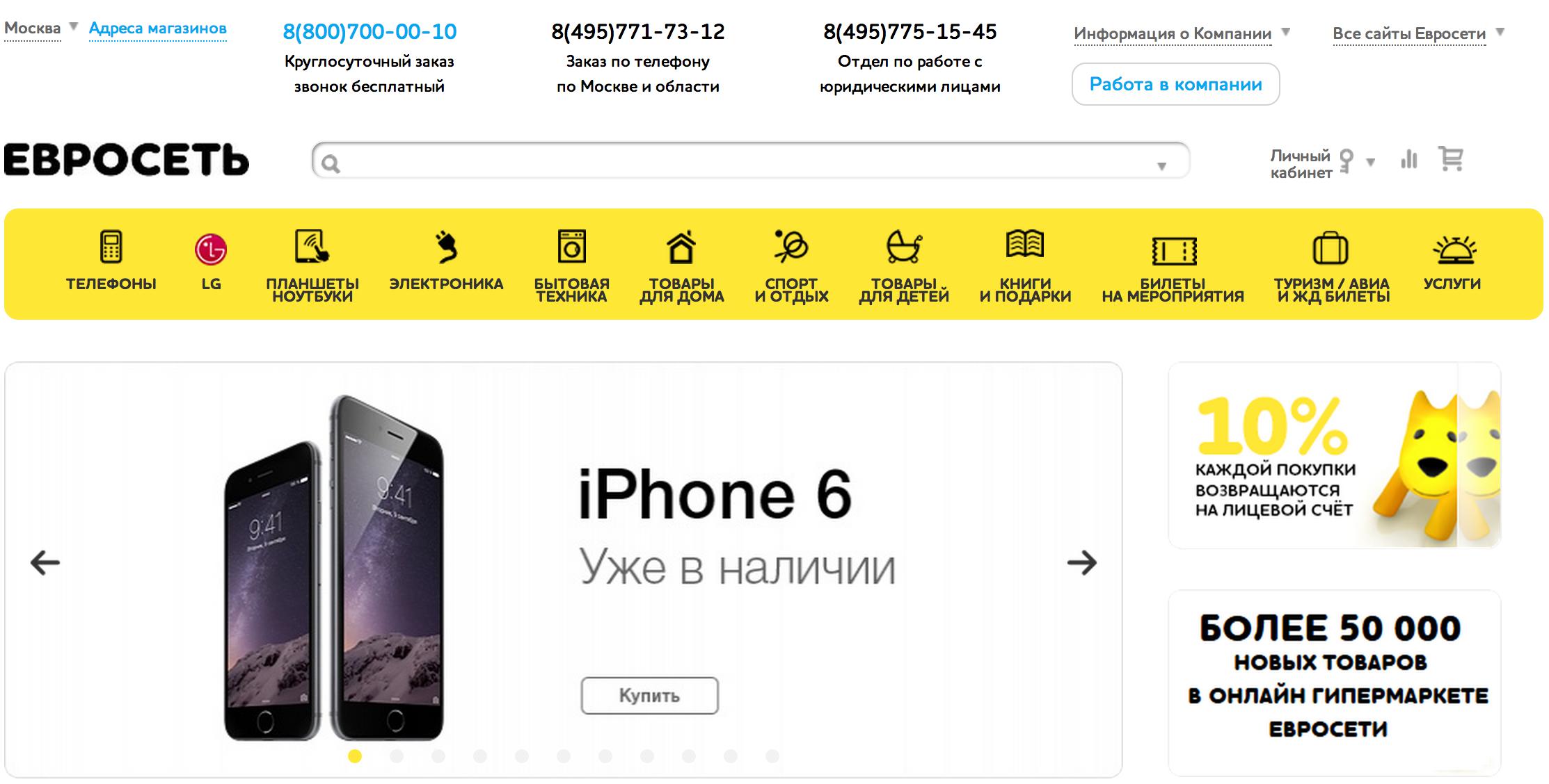 b09371ea983 Промокод Евросеть - купоны и скидки Euroset.ru!