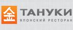 Логотоп ТАНУКИ