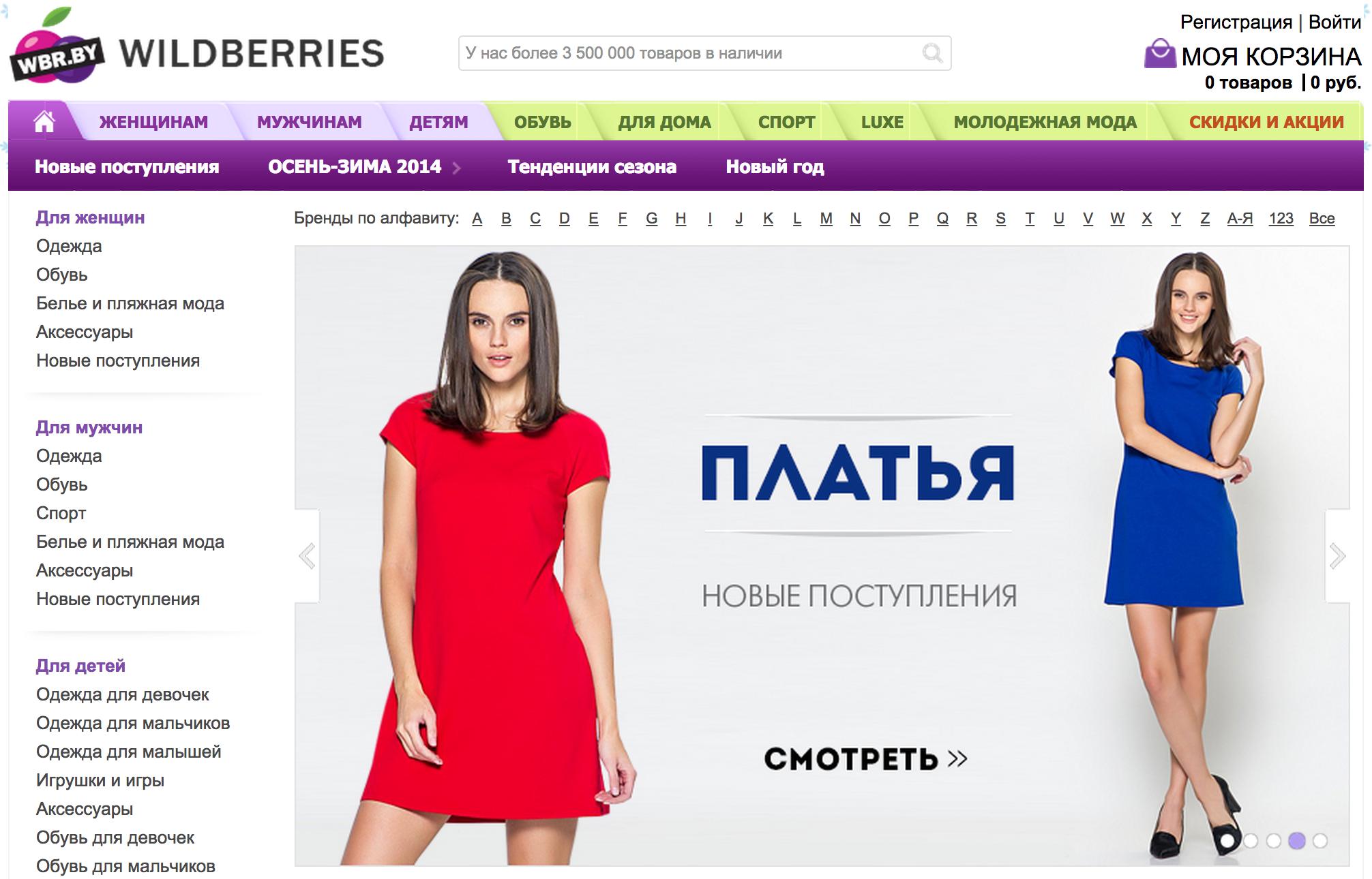 Промокоды вайлдберриз интернет магазин