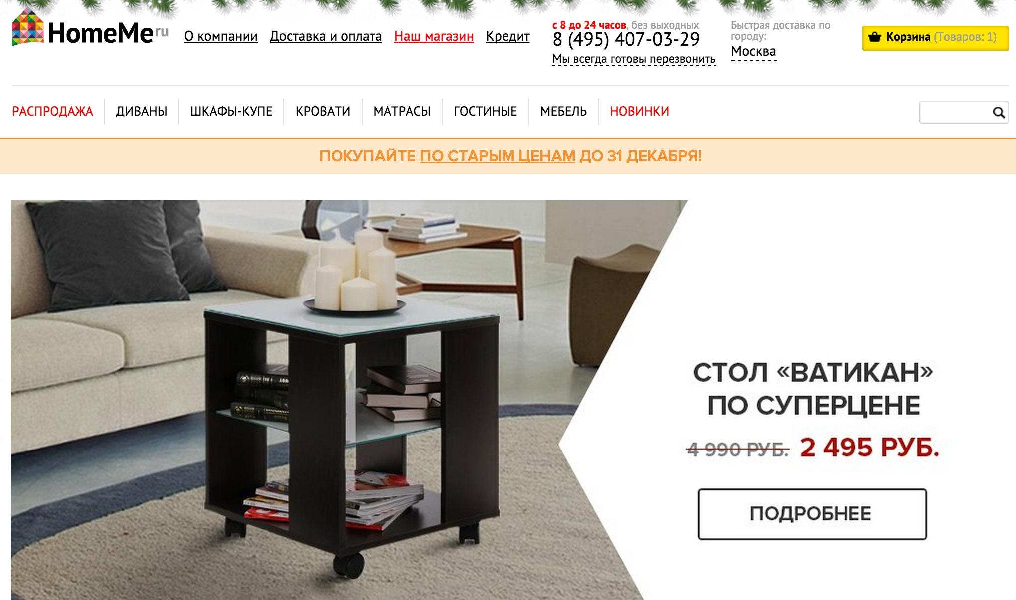 Хоуми Мебель Южно Сахалинск Интернет Магазин