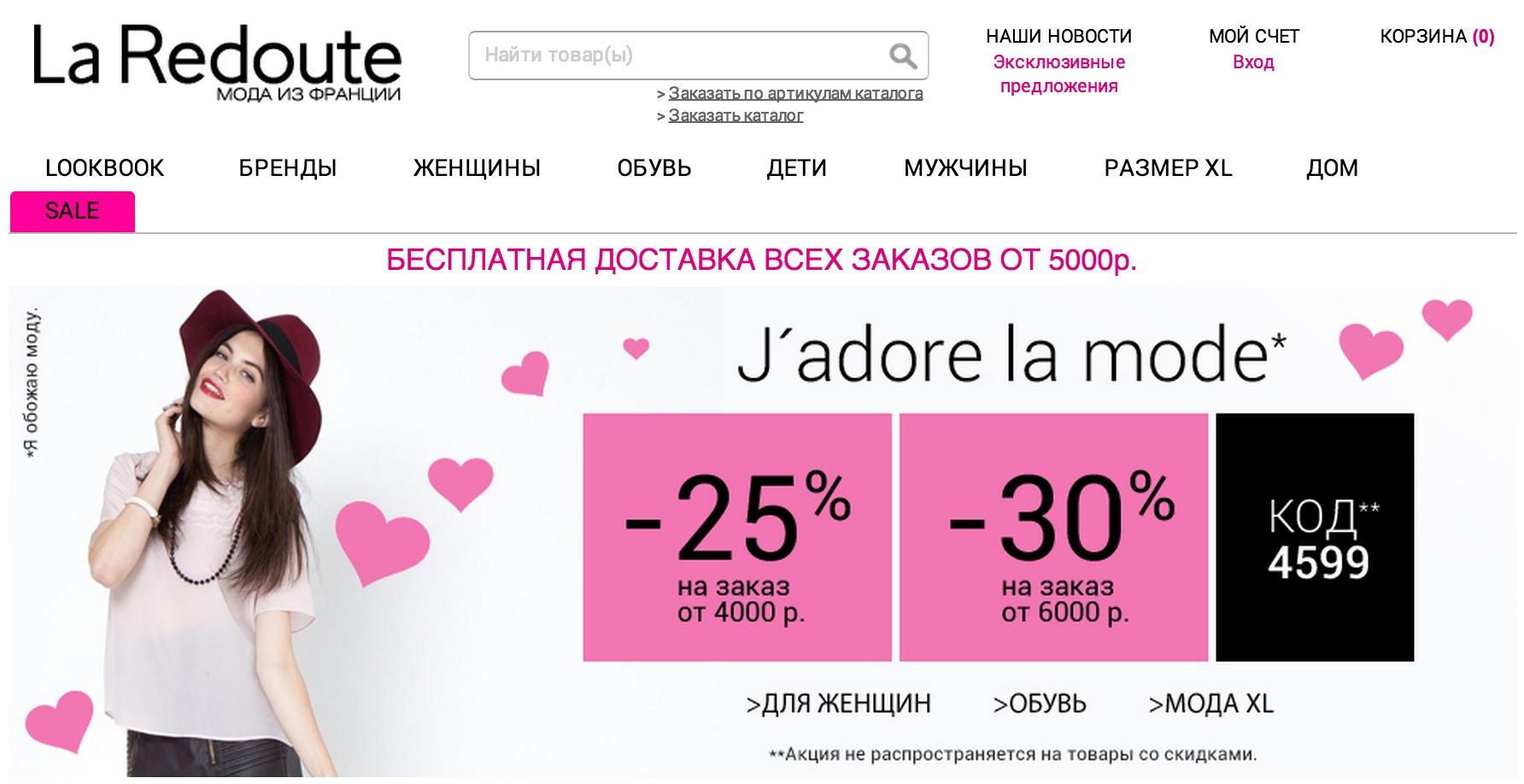 интернет магазин ла редут: