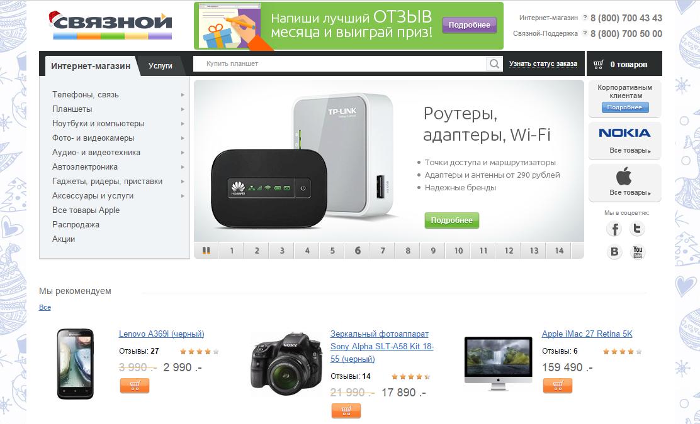 svyaznoi-screenshot