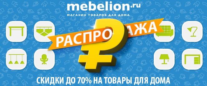 Скидки до 70% на товары для дома на Mebelion.ru