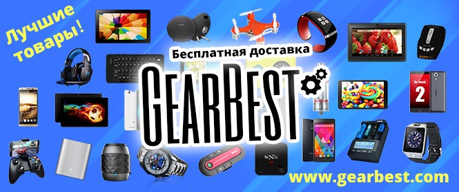 Купоны и скидки для инетрнет-магазина Gearbest.com!