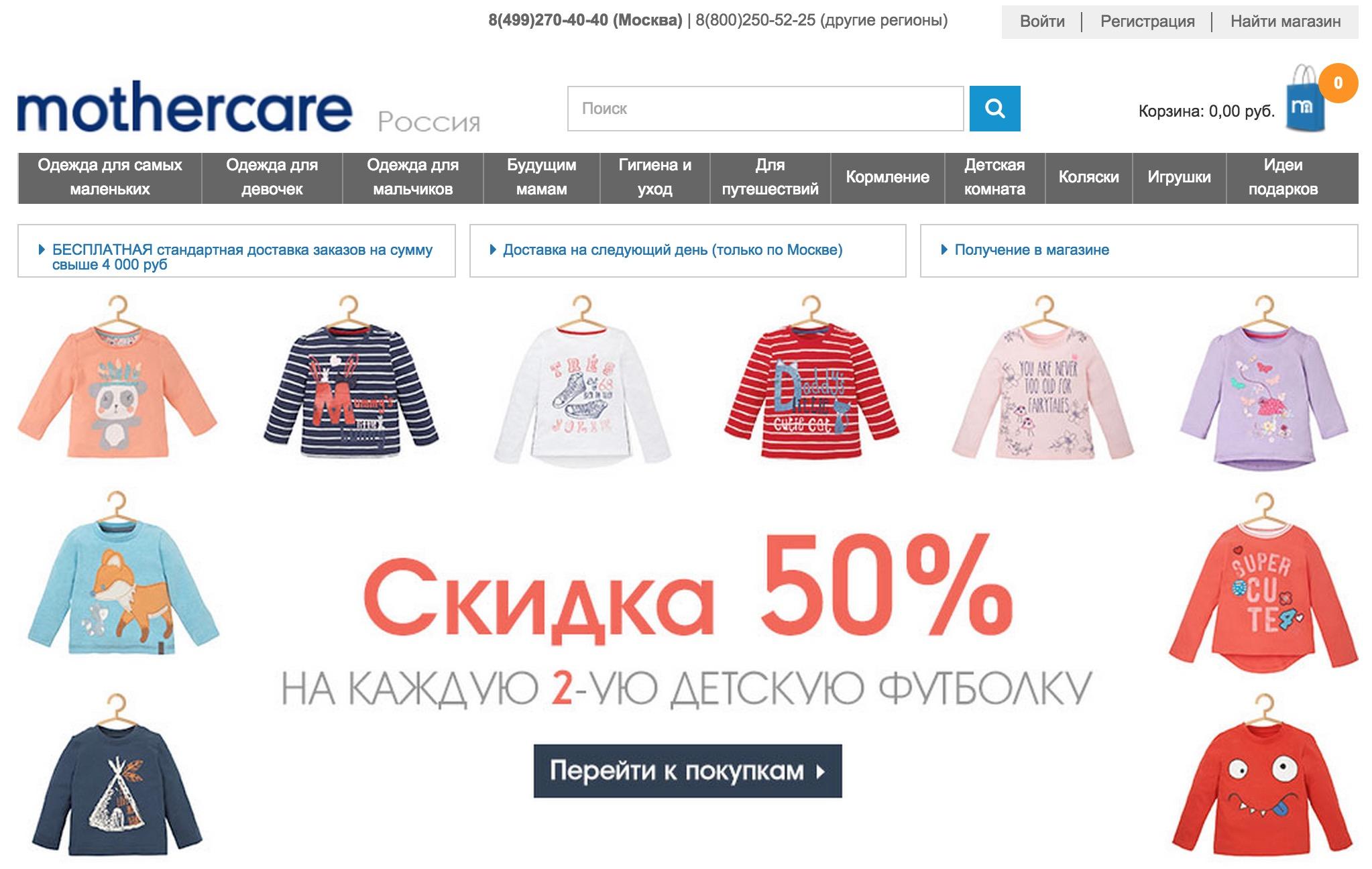 8af09ca3e087 Купить детские товары бренда можно в Москве, Краснодаре, Уфе, Сургуте.  Также действует фирменный интернет-магазин компании!