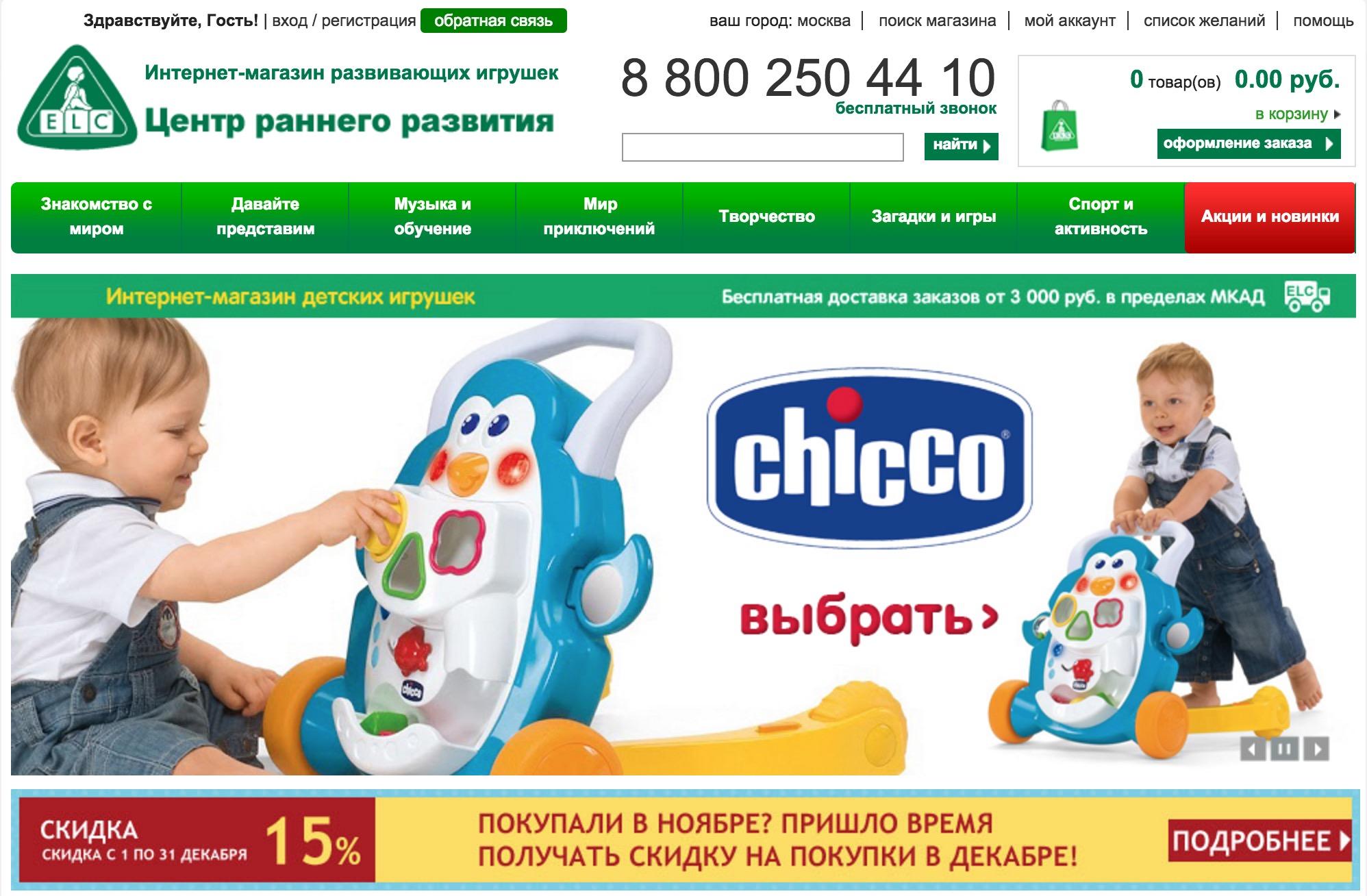 Детский Мир Интернет Магазин Москва Скидки Elc