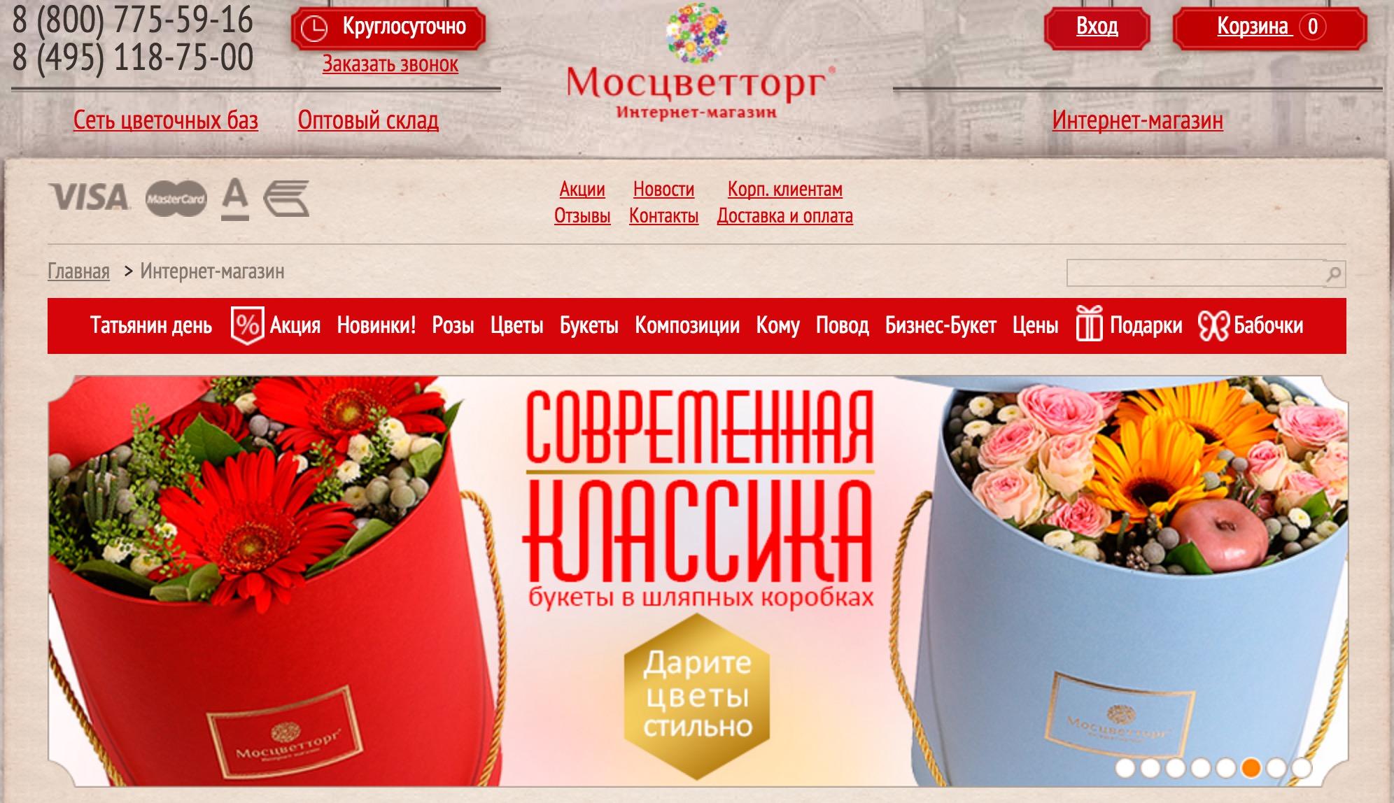 Интернет магазин цветы партнерка, тюльпанов