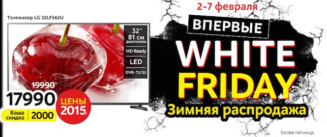 Зимняя распродажа «Белая пятница» - впервые в «М.Видео»!