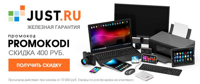 Скидка 400 рублей при заказе от 10 000 рублей на Just.ru!