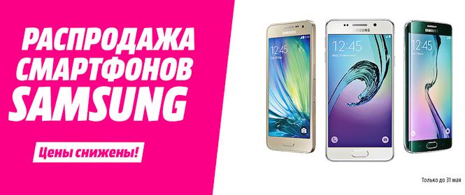 Распродажа смартфонов Samsung в Медиа Маркт!