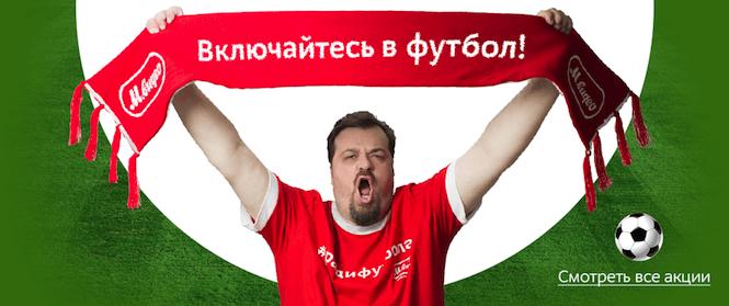 Все акции посвященные футболу ЕВРО 2016 в М.Видео!