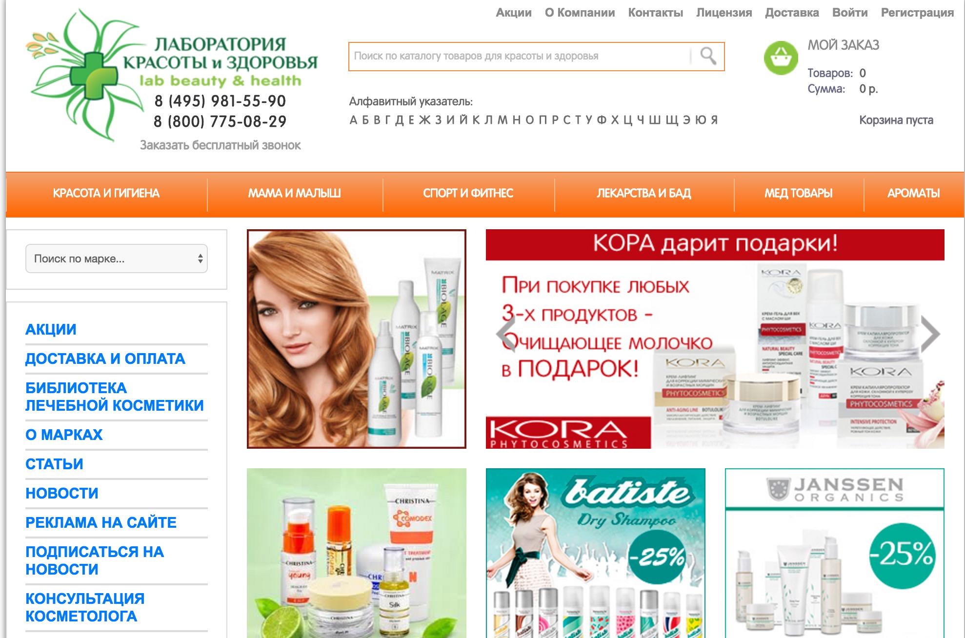 Промокод лаборатория красоты интернет магазин