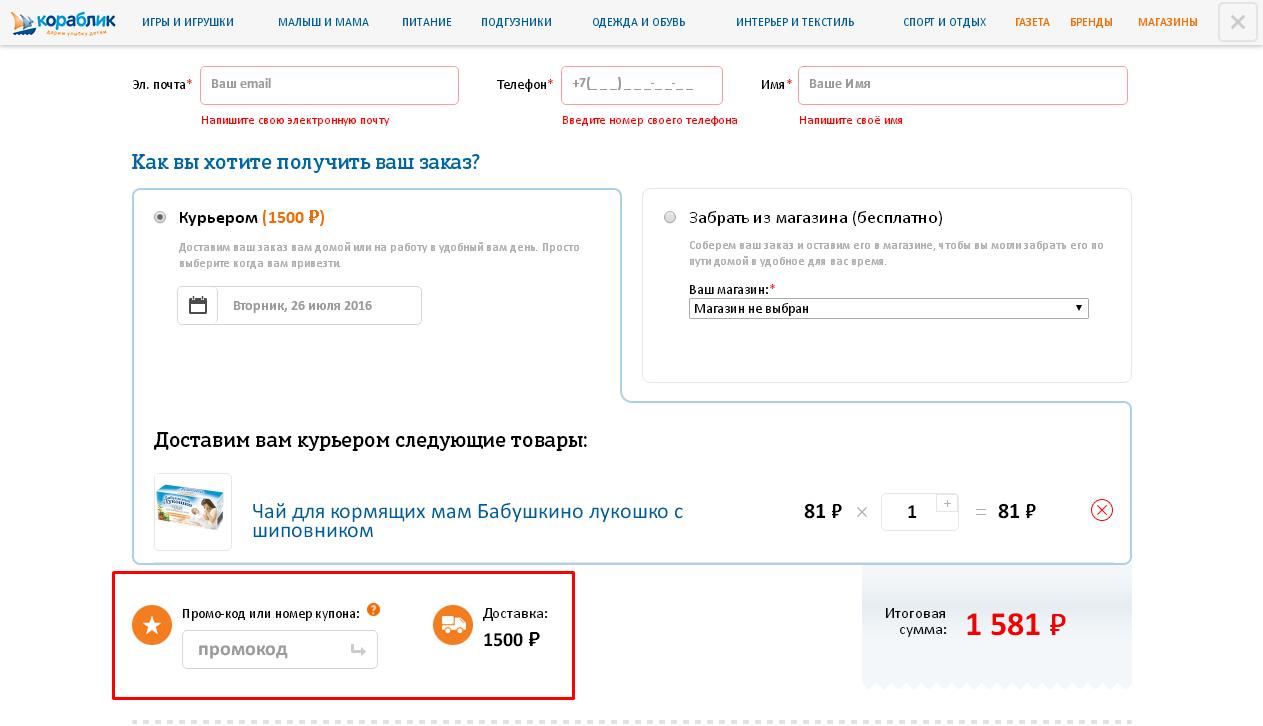 Сделать заказ в интернет магазине кораблик php в при создании сайта