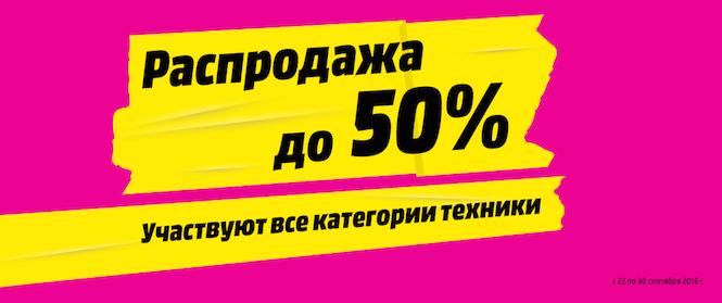 Распродажа до 50% на технику в Медиа Маркт!
