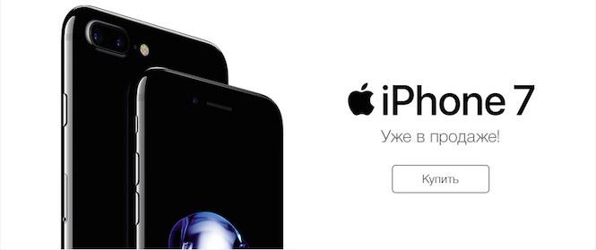 Купить Iphone 7 в М.Видео!