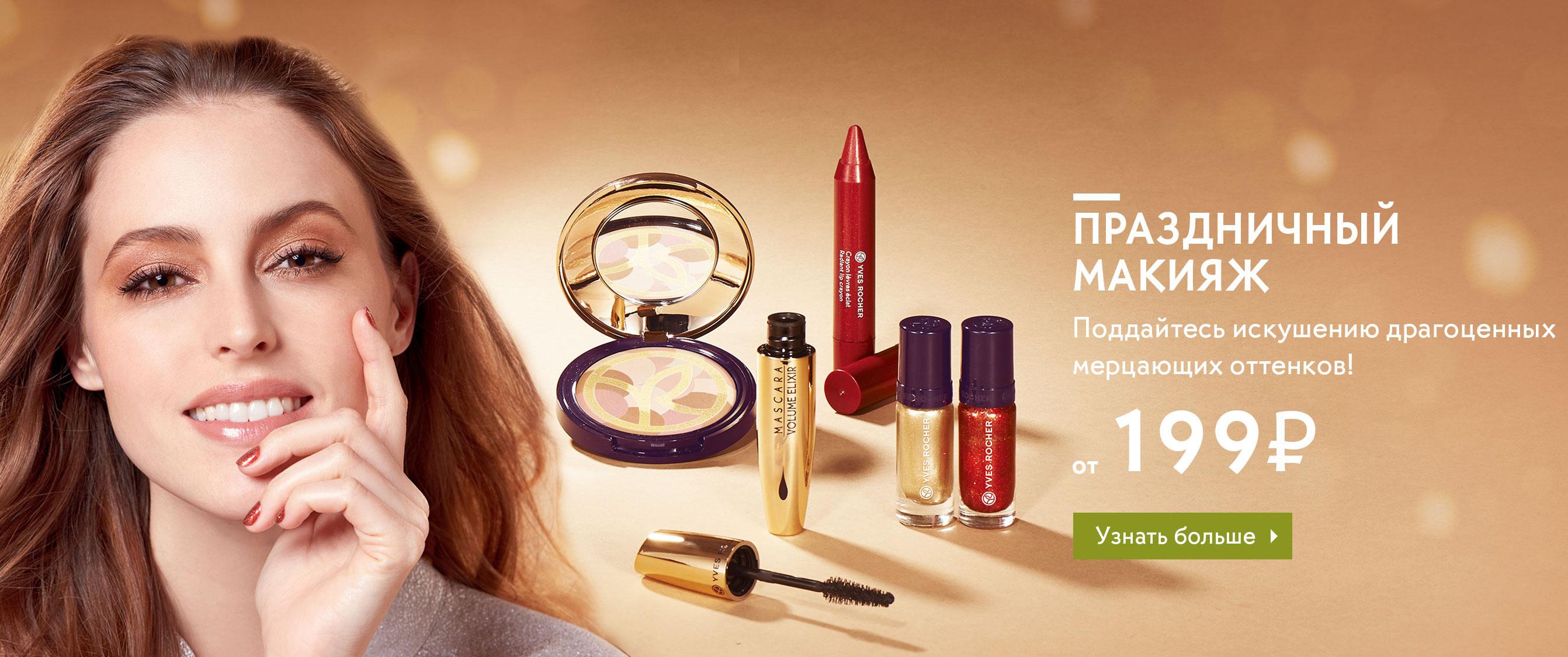 Праздничный макияж от Yves Rocher!