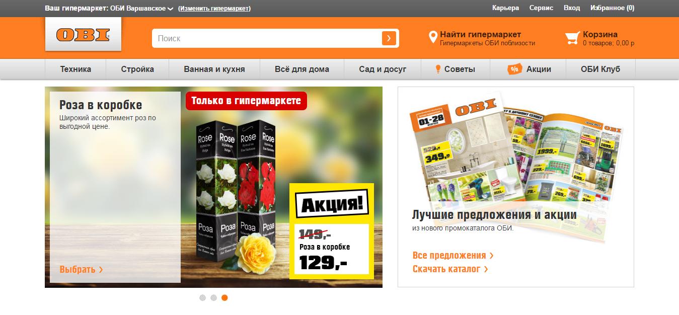 Сайт OBI.ru
