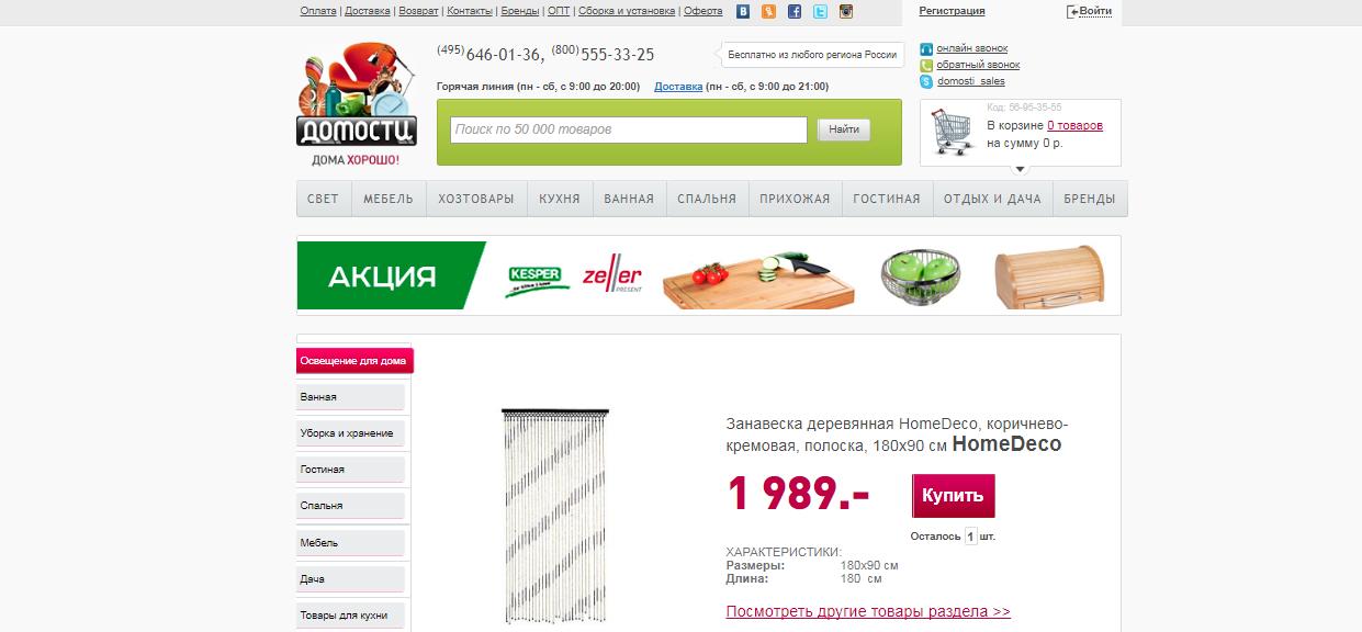 Интернет-магазин Domosti.ru