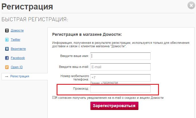 Промокод domosti.ru