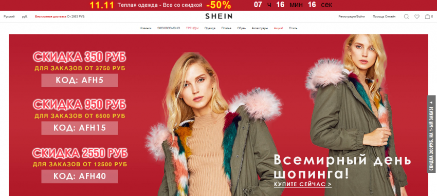 Магазин Shein.com