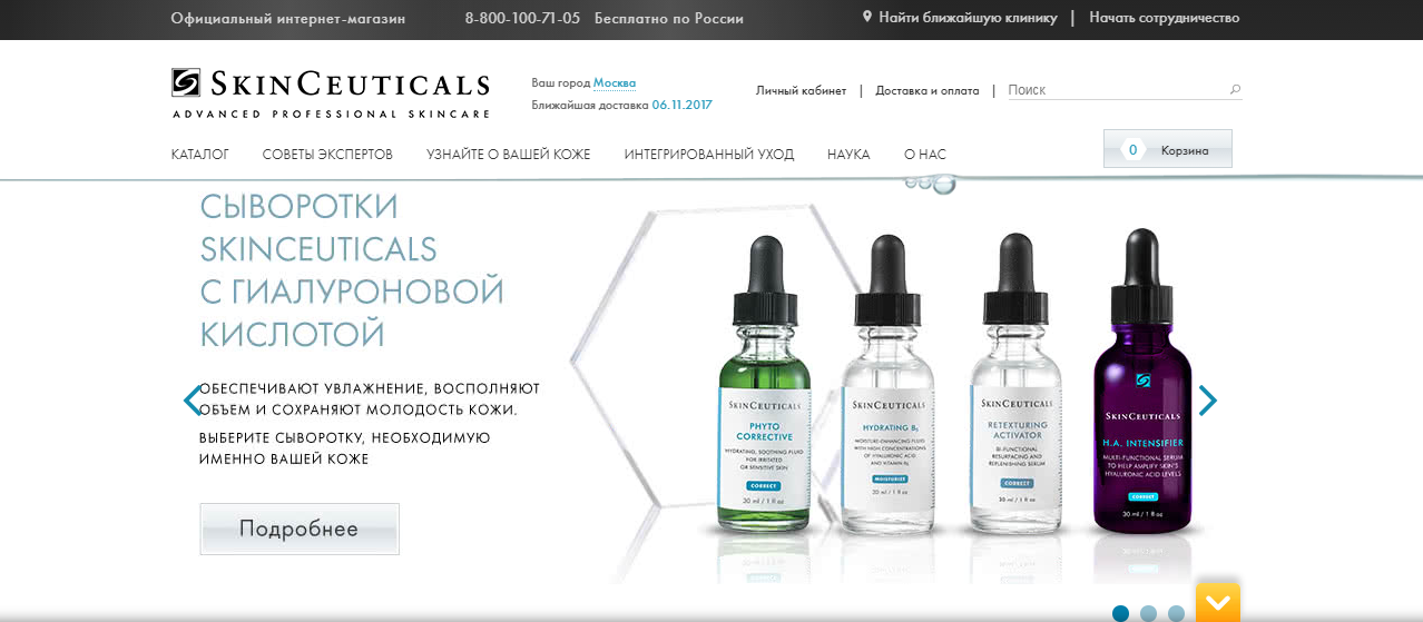 Магазин SkinCeuticals