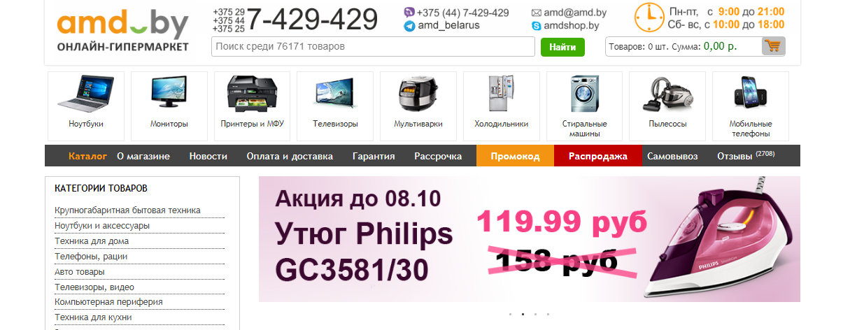 Магазин Amd.by
