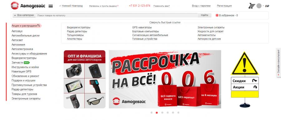 Интернет-магазин Автодевайс