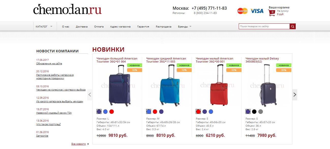 Магазин Chemodan.ru