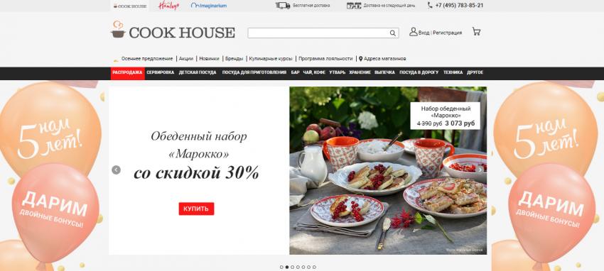 Магазин Cook House