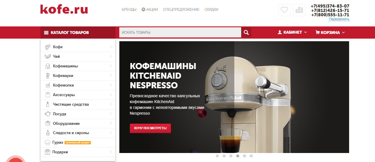Магазин Kofe.ru