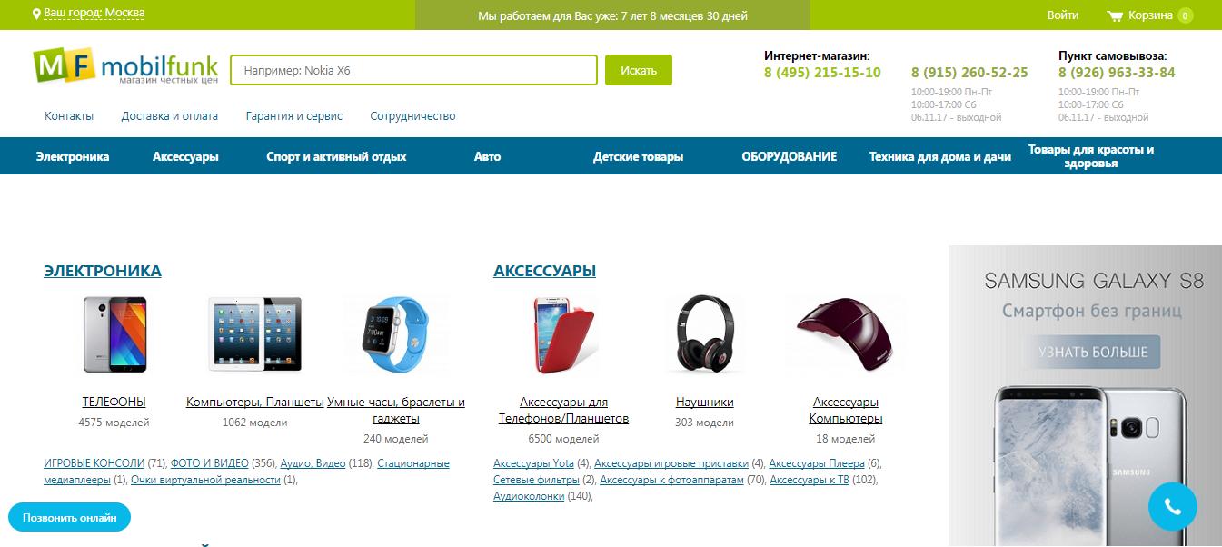 Магазин Mobilfunk.ru