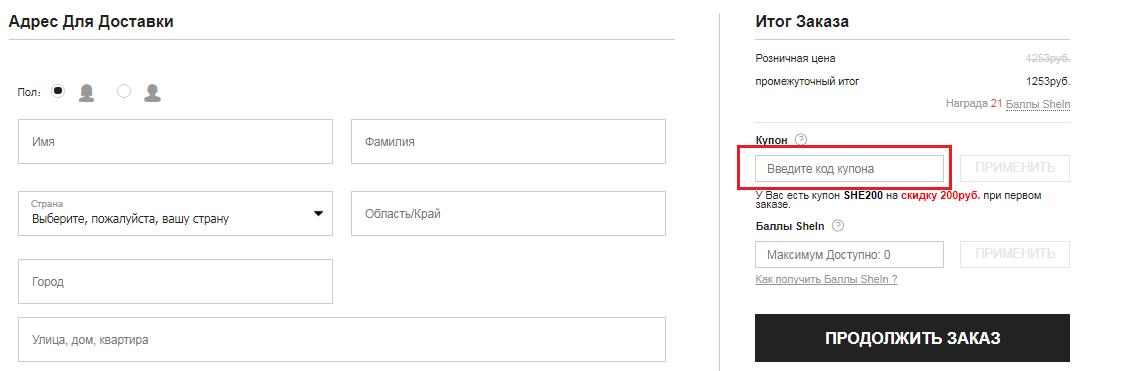 Куда вводить код купона Shein.com