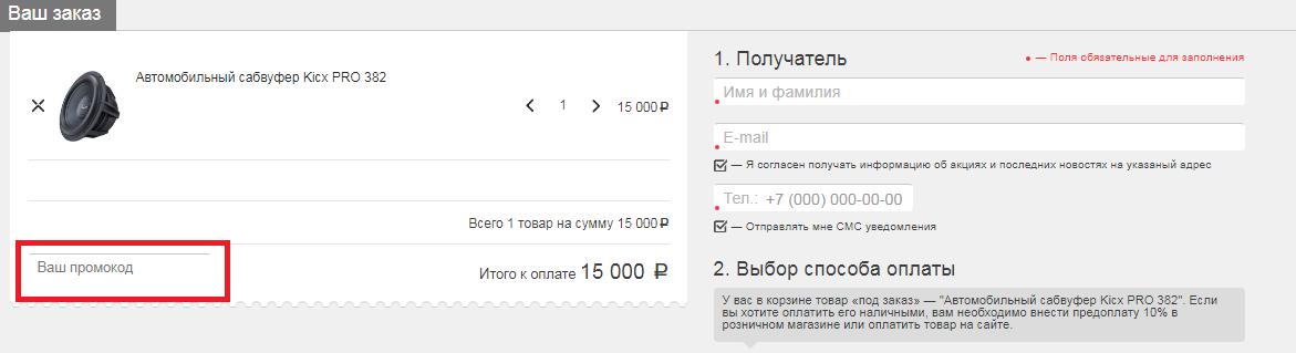 Промокоды Автодевайс тут