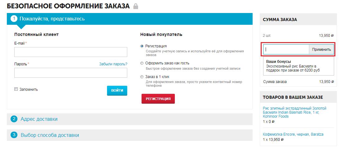 Куда вводить промкоды Kofe.ru