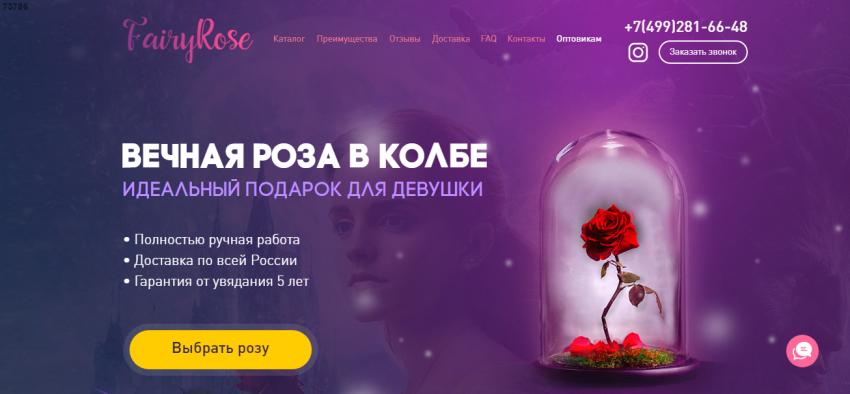 Магазин FairyRose
