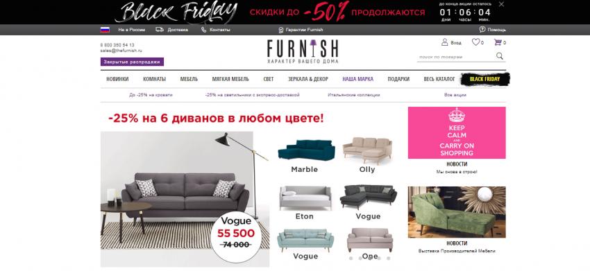 Магазин The Furnish