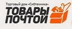 Логотоп Сибтехника
