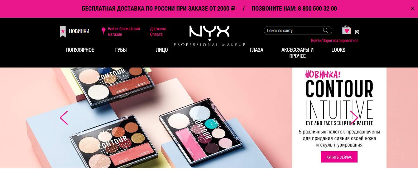 Магазин NYX