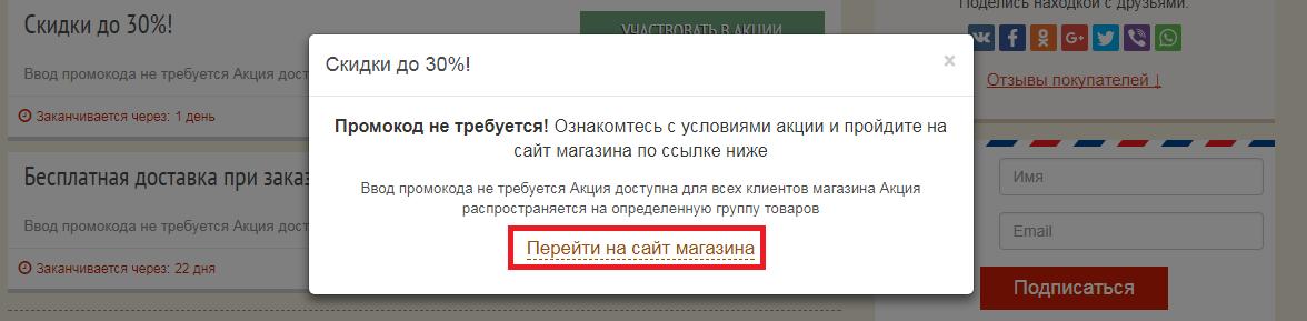 Куда вводить промокод no one