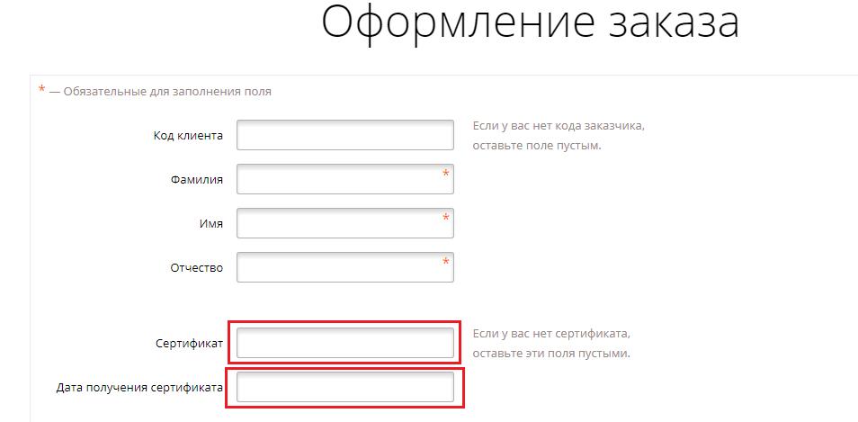 Куда вводить промокод Sibtehnika.ru