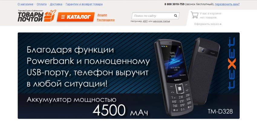 Магазин Sibtehnika.ru